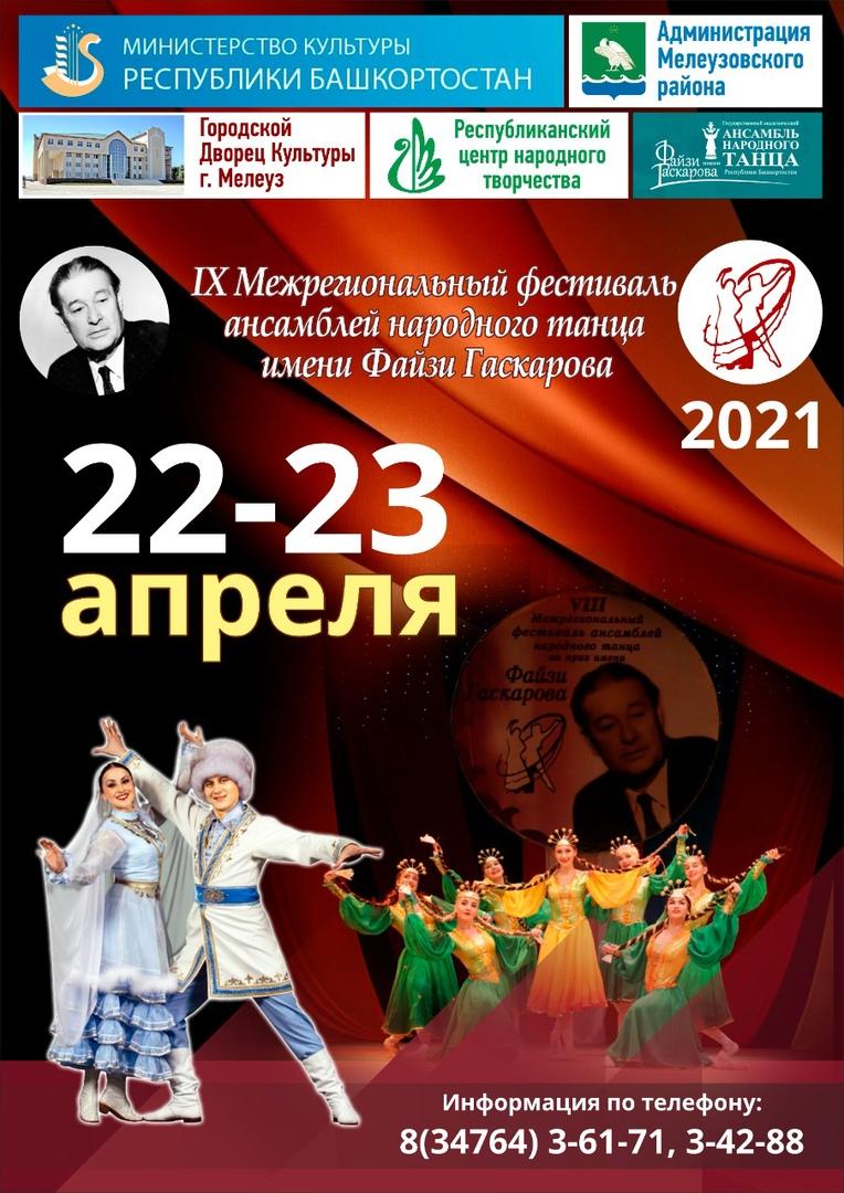IX Межрегиональный фестиваль ансамблей народного танца на приз имени Файзи Гаскарова.